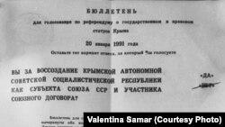 Бюллетень крымского референдума 1991 года