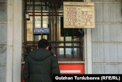 Обменный пункт Бишкека.