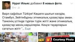 Нұрат Ілиястың Facеbook парақшасында жариялаған жазбасы.