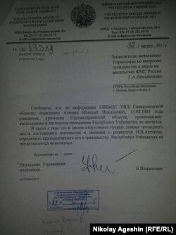 Узбекские власти не признают гражданства Агешина, но российская ФМС настаивает на его выдворении в Узбекистан