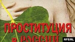 К. Н. Боровой «Проституция в России. Репортаж со дна Москвы Константина Борового», «Вагриус», 2007 год