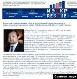 Профіль Сергія Арбузова на сайті RESCUE