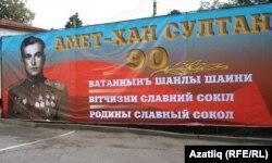 Плакат в Крыму, приуроченный к юбилею Амет-Хана Султана в 2012 году