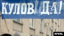 Поддержка улицы не помогла Феликсу Кулову получить одобрение парламента
