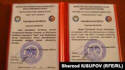 Malaka oshirganlik to'g'risidagi sertifikat.