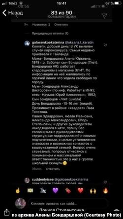 Сообщение с личными данными семьи из Усть-Кута