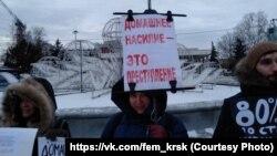 Красноярский пикет против домашнего насилия