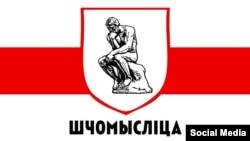 Сьцяг Шчомысьліцы