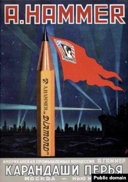 Рекламный плакат американской промышленной концессии А. Хаммера