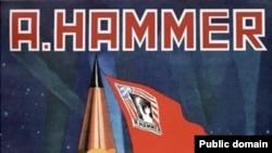 Арманд Хаммер: бизнес под покровительством госбезопасности