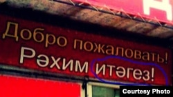 Казандагы элмә тактадагы хата