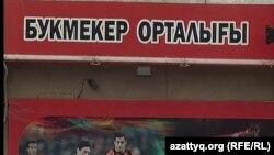 Букмекерская контора. Алматы, 30 марта 2012 года.