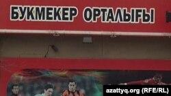 Букмекерлік кеңсенің сыртқы көрінісі. Алматы, 30 наурыз 2012 жыл. Көрнекі сурет.