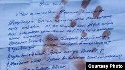 «Предсмертное письмо», которое, по словам родственников и адвоката Батырхана Жусипова, написано им собственноручно.