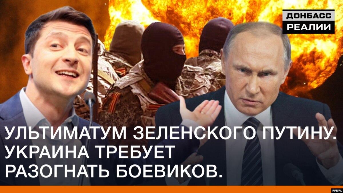Ультиматум Зеленского Путину: Украина требует разогнать боевиков