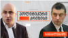 Грузиянын өкмөт башчысы Георгий Гахария (оңдо) жана оппозиция лидери Ники Мелиа (солдо)