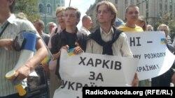 Акция в поддержку украинского языка. Харьков, 20 августа 2012 года.