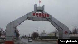 Арка при въезде в Ноокенский район.