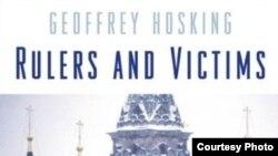 Джеффри Хоскинг «Правители и жертвы. Русские в Советском Союзе»