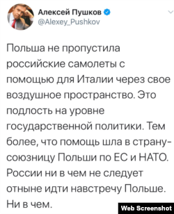 Твіт російського сенатора Олексія Пушкова