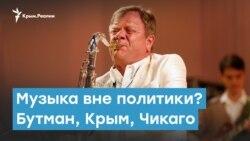 Музыка вне политики? Бутман, Крым, Чикаго | Крымский вечер