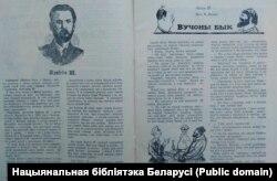 Разварот у часопісе «Бярозка», прысьвечаны Ядвігіну Ш. (ліпень 1946 г.)