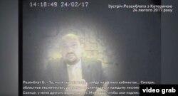 Скрін-шот із відео НАБУ