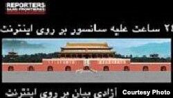 لوگوی ٢٤ ساعت عليه سانسور بر روی اينترنت در سایت گزارشگران بدون مرز.