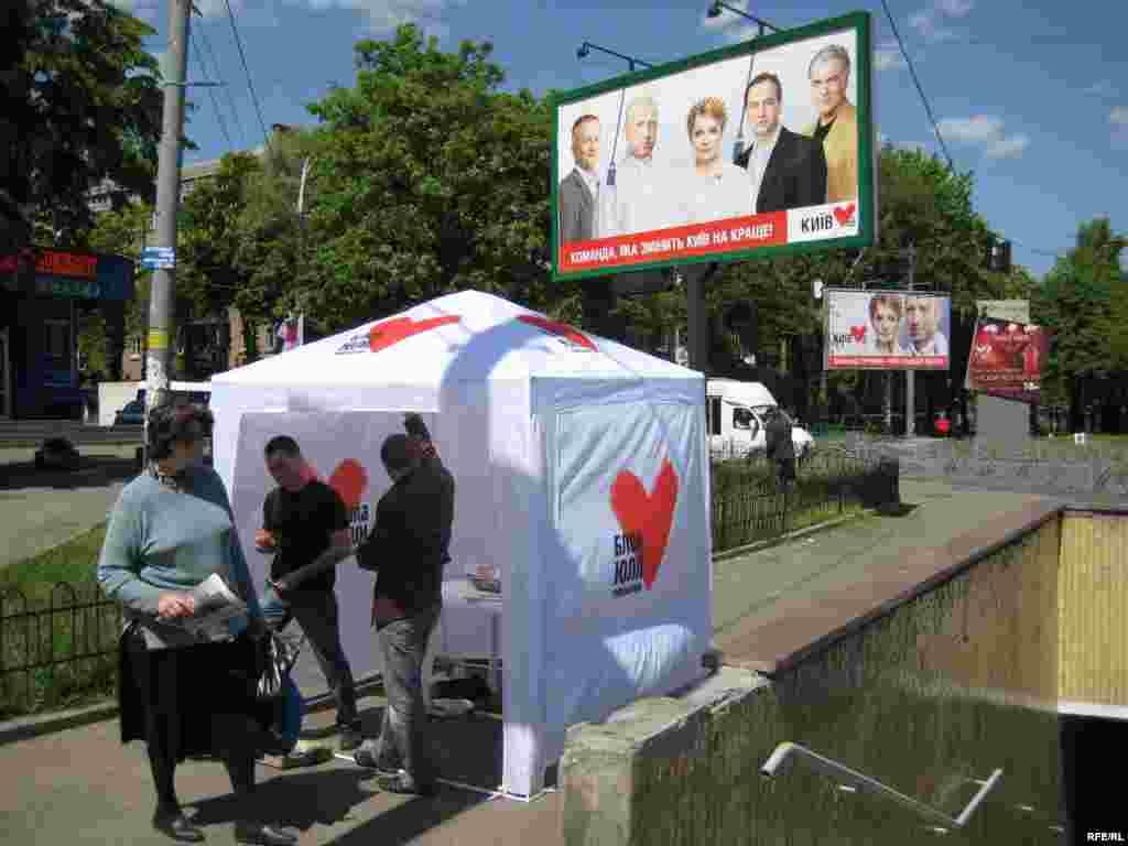 Ukraine – Kyiv mayor pre-election company, Kyiv, May 2008 - Політична боротьба в Україні – це боротьба персоналій, а не ідей. Більшість партій і блоків витрачають кошти та сили на «розкрутку» своїх лідерів а не програм. Вибори в Києві – не виключення. Створені професіоналами рекламного ринку люди-«бренди» дивляться на виборців з транспарантів та рекламних щитів. Ставка зроблена на особистість, стиль, зовнішність. Україна – молода демократія, країна лише входить в добу політичної активності, але стається це в період поширення сучасних масових комунікаційних технологій. І це відбивається на методах і засобах ведення політичної роботи. Ці технології, в першу чергу, властиві ринку масового споживання.