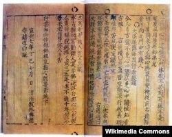 Buddizmə aid kitab, 14-cü əsr