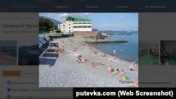 Пляж санатория «Черноморье» в Ливадии