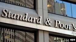 Нью-Йорктегі Standard & Poor's халықаралық ұйымының кеңсесі. (Көрнекі сурет).