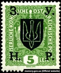 Поштова марка Західноукраїнської Народної Республіки. Травень 1919 рік