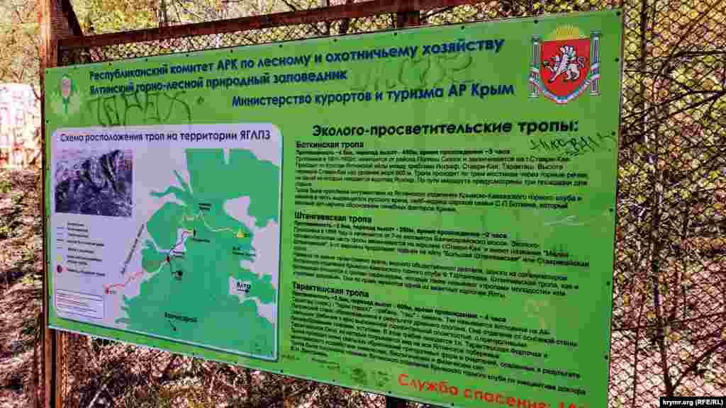 Информационный стенд, на котором можно подробнееузнать о маршруте