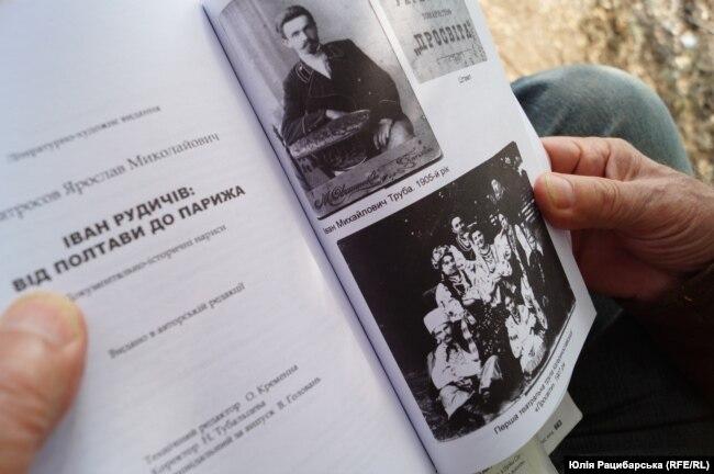 Книга Ярослава Труби, де є фотографія його діда