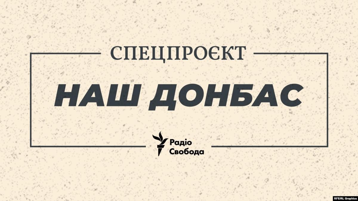 Спецпроєкт: Наш Донбасс