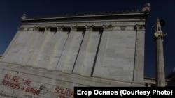 Надпись на стене гласит: «Вы – беженцы Европы. За солидарность с мигрантами!»