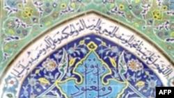 سر در یکی از حسینیههای دراویش (عکس: Afp)