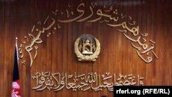 Кабул, Парламентот на Авганистан