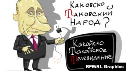 Карикатура проекту «Настоящее время»