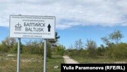 Интернациональное кладбище в Балтийске