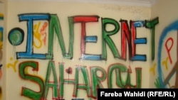 """Надпись в первом интернет-кафе для женщин """"Сахар Гуль"""". Кабул, июль 2012 года."""