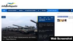 Сайт https://by.informnapalm.org/