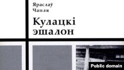 "Belarus - book ""Kulaks' Train"" of Jaraslau Chaplya, Minsk, 27Jun2008"