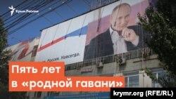 5 лет оккупации «родной гаванью» | Радио Крым.Реалии
