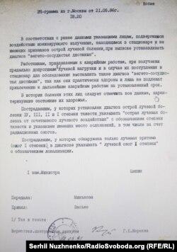Документ Національного музею «Чорнобиль». Формулювання діагнозів для опромінених