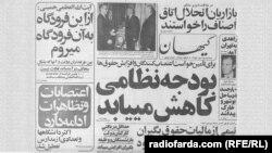 نمایی از صفحه نخست روزنامه کیهان، ۱۹ مهرماه سال ۱۳۵۷