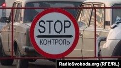 КПП на линии размежевания в Луганской области