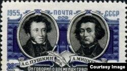 Пушкин и Мицкевич - советская марка