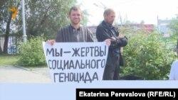 Иркутск. Участники марша бездомных